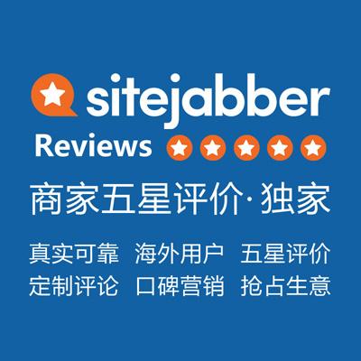 Sitejabber刷五星评价